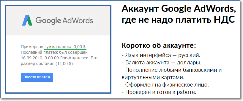 Google Adwords без НДС